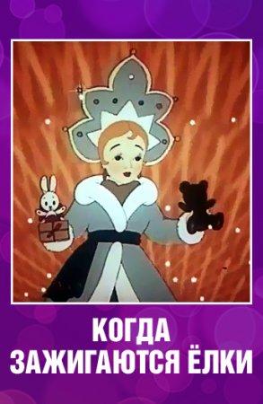 Лучший новогодний советский мультфильм